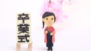 小学校の卒業式では袴が【禁止】ってホント?