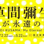 草間彌生展 2017のチケットはここで買うべき!