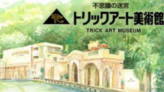 高尾山トリックアート美術館の割引チケット掲載中、営業時間もご参考にどうぞ。