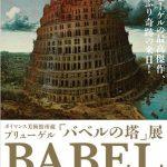 ブリューゲル バベルの塔展 大阪の最新混雑状況 予想と対策はこれ!