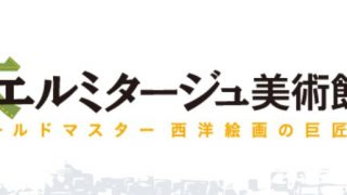 大 エルミタージュ美術館展 神戸展の混雑状況と空いている時間の予想をまとめてみました。