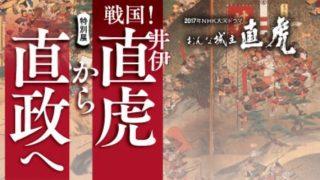 おんな城主 直虎 特別展の割引チケットと大阪,名古屋,巡回情報
