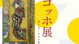 2017 ゴッホ展 巡りゆく日本の夢 札幌,東京,京都,巡回と割引チケット情報まとめ