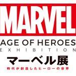 マーベル展の巡回予定!大阪、名古屋、福岡はいつ?東京展は年間パスポートがお得?