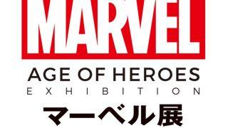 マーベル展の巡回 沖縄、名古屋、仙台が決定!日程などをチェック