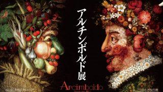 アルチンボルド展の混雑状況と大阪や名古屋への巡回について。