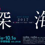 深海2017展の混雑状況とグッズをご紹介 音声ガイドは中川翔子さん?
