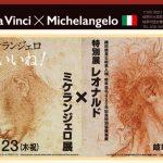 レオナルド ミケランジェロ展は岐阜県に巡回,割引券やチケット情報をチェック