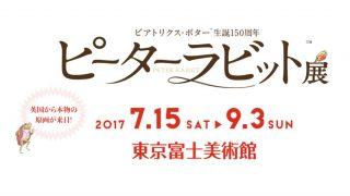 ピーターラビット展が東京八王子で開催 混雑状況やグッズをチェック!