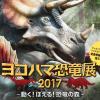 ヨコハマ恐竜展2017の混雑状況と割引チケット,グッズを紹介,パシフィコ横浜