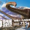 ギガ恐竜展2017 幕張の混雑状況と割引きチケットやグッズをチェック!