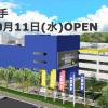 IKEA長久手の福袋2018年の中身は?新オープンの長久手店の購入方法は?