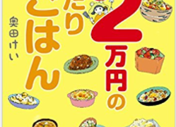 眞子さま、小室さんも買った倹約レシピ本「月たった2万円のふたりごはん」通販購入先も。