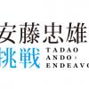 安藤忠雄展2017 東京 国立新美術館のチケットとグッズをまとめ