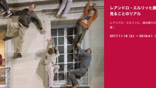レアンドロ・エルリッヒ展2017 東京森美術館の割引チケットやグッズなどまとめ