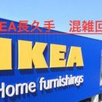 IKEA長久手の最新の混雑状況まとめ。車で行く時の最速ルートの探し方も。