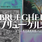 ブリューゲル展 東京都美術館の混雑状況とお得なチケット情報はこちら