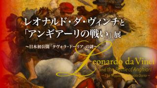 レオナルド ダ ヴィンチとアンギアーリの戦い 名古屋展の混雑状況とお得なチケット情報