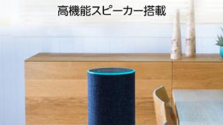 Amazon Echoの機種の違い,スマートホームハブとは?割引価格で購入する方法