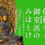 東京国立博物館 仁和寺と御室派のみほとけ展の混雑状況とお得なチケット情報はこちら