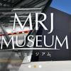 MRJミュージアムの見学予約の方法と料金,駐車場やグッズ,口コミは?