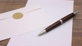 【卒業祝のお礼状(手紙)の書き方】押さえるべきマナーのポイントと例文