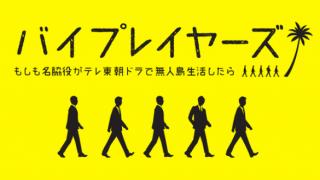 バイプレイヤーズ【ドラマ動画1話】はアマゾンで観られます。