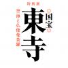国宝東寺展 空海と仏像曼荼羅の割引チケットや混雑状況 フィギュアも再販!東京国立博物館2019