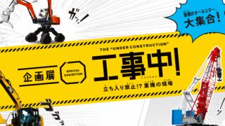 「工事中!」立ち入り禁止重機の現場の混雑状況とグッズ 日本科学未来館企画展2019